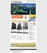 大阪・収益物件や不動産投資ファンドはお宝収益不動産