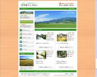 三重県 京都府の田舎暮らしは上島農林